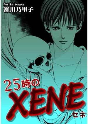 「25時のXENE-セネ-」 (C)瀬川乃里子,オフィス漫