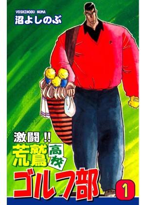 「激闘!! 荒鷲高校ゴルフ部(1)」 (C)沼よしのぶ,オフィス漫