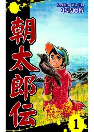 「朝太郎伝(1)」 (C)中島徳博,オフィス漫