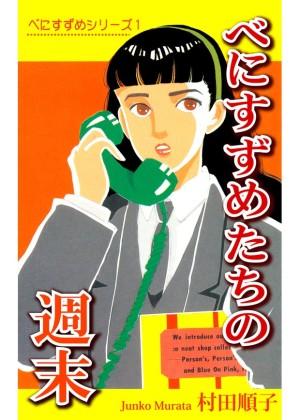 「べにすずめ1 / べにすずめたちの週末」 (C)村田順子,オフィス漫