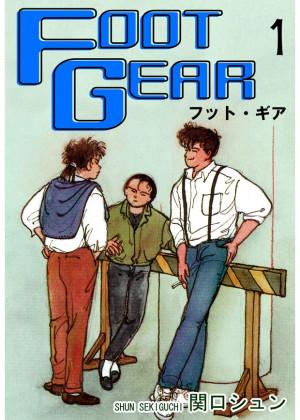 「FOOT GEAR-フット・ギア-(1)」 (C)関口シュン,オフィス漫