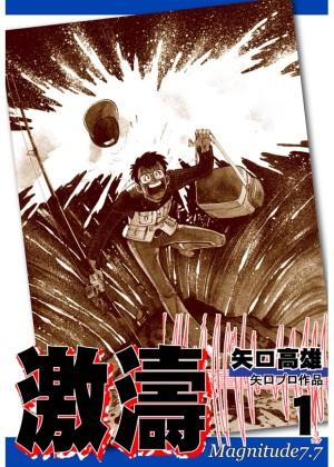 「激濤(1)」 (C)矢口高雄,オフィス漫
