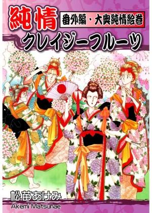 「純情クレイジーフルーツ番外編 大奥純情絵巻」 (C)松苗あけみ,オフィス漫