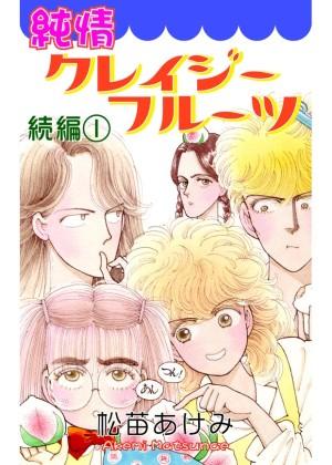 「純情クレイジーフルーツ続編(1)」 (C)松苗あけみ,オフィス漫