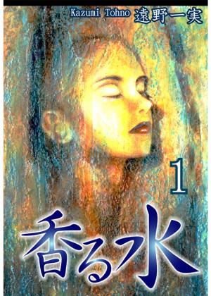 「香る水(1)」 (C)遠野一実,オフィス漫