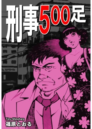 「刑事500足」 (C)篠原とおる,オフィス漫