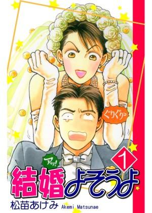 「結婚よそうよ(1)」 (C)松苗あけみ,オフィス漫