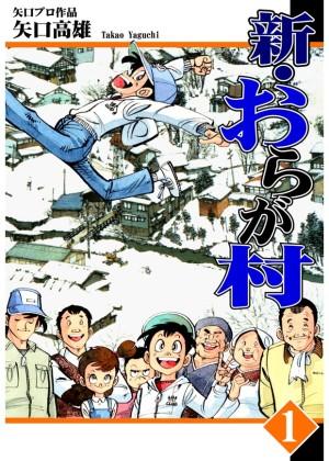 「新・おらが村(1)」 (C)矢口高雄,オフィス漫