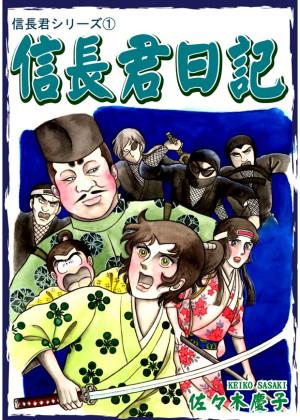 「信長君シリーズ(1) 信長君日記」 (C)佐々木慶子,オフィス漫
