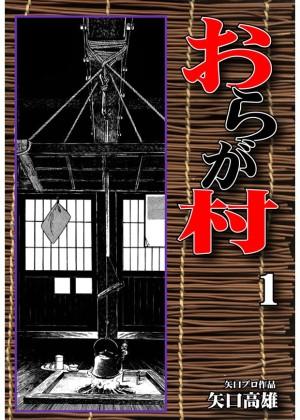 「おらが村(1)」 (C)矢口高雄,オフィス漫