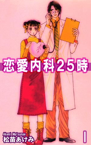「恋愛内科25時(1)」 (C)松苗あけみ,オフィス漫