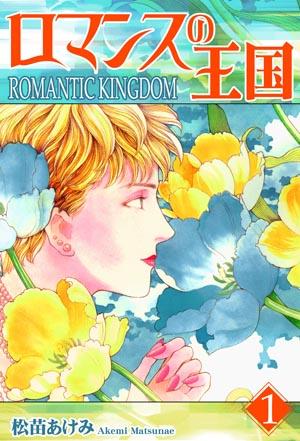 「ロマンスの王国(1)」 (C)松苗あけみ,オフィス漫