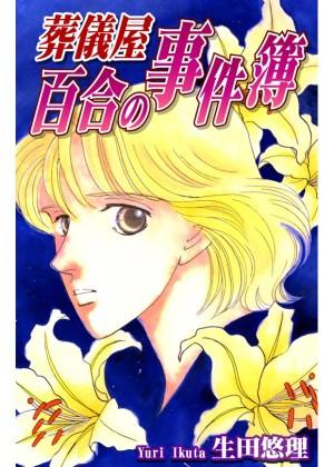 「葬儀屋百合の事件簿」 (C)生田悠理,オフィス漫