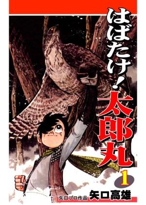 「はばたけ! 太郎丸(1)」 (C)矢口高雄,オフィス漫