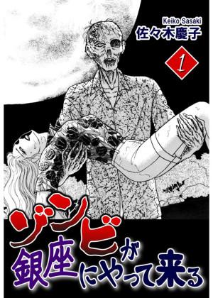 「ゾンビが銀座にやって来る(1)」 (C)佐々木慶子,オフィス漫