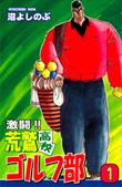 ◆全巻無料◆ 激闘!! 荒鷲高校ゴルフ部 (全16巻)/沼よしのぶ