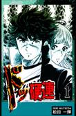 ◆全巻無料◆ ドッ硬連(全20巻)/松田一輝