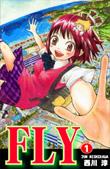◆全巻無料◆ FLY(全5巻)/西川淳