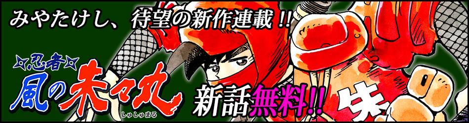 みやたけし、待望の新作連載! 「忍者・風の朱々丸」!
