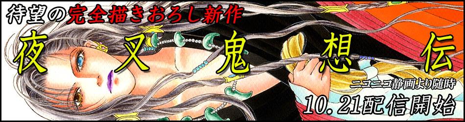 13年の時を経て再始動! ファン待望の完全描きおろし新作「夜叉鬼想伝(7)」配信決定!