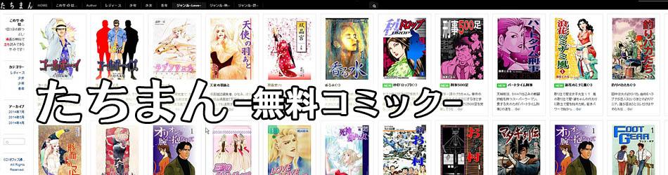 1日3分の暇つぶし! 漫画が無料で立ち読みできるサイトです!!