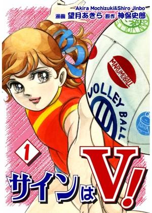 「サインはV!(1)」 (C)望月あきら,神保史郎,オフィス漫