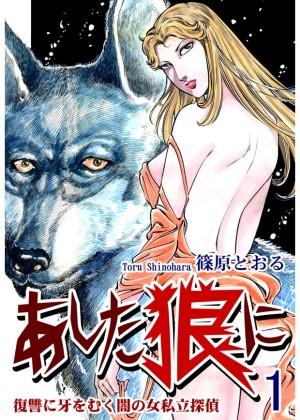 「《復讐に牙をむく闇の女私立探偵》 あした狼に(1)」 (C)篠原とおる,オフィス漫