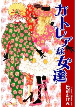 「カトレアな女達」 (C)松苗あけみ,オフィス漫