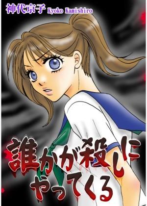 「誰かが殺しにやってくる」 (C)神代京子,オフィス漫