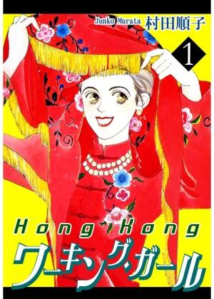 「HongKongワーキング・ガール(1)」 (C)村田順子,オフィス漫