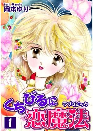「くちびるに恋魔法-ラブマジック-(1)」 (C)岡本ゆり,オフィス漫