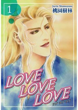「LOVE LOVE LOVE(1)」 (C)桃園樹林,オフィス漫