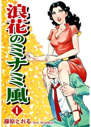「浪花のミナミ風(1)」 (C)篠原とおる,オフィス漫