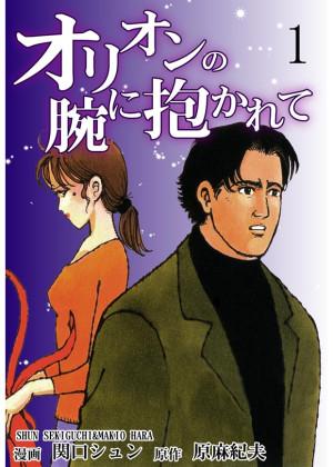 「オリオンの腕に抱かれて(1)」 (C)関口シュン,原麻紀夫,オフィス漫