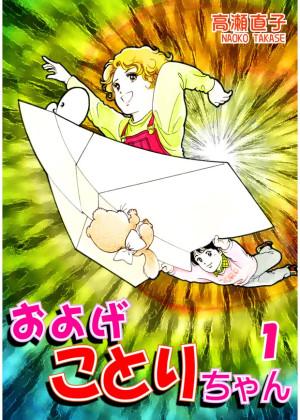 「およげことりちゃん(1)」 (C)高瀬直子,オフィス漫