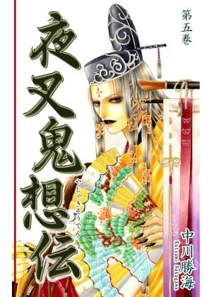 「夜叉鬼想伝(5)」 (C)中川勝海,オフィス漫