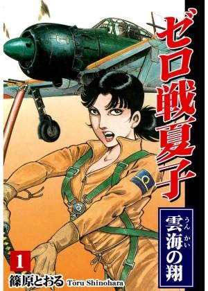「ゼロ戦夏子(1)《雲海の翔》」 (C)篠原とおる,オフィス漫
